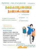Лятно училище - РЦПППО - Кърджали
