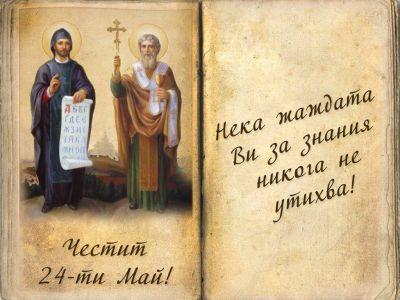 24 май - Ден на славянската писменост и култура 1