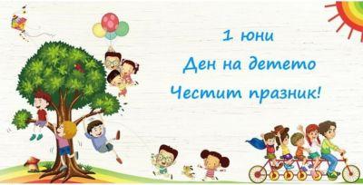 Честит празник! 1